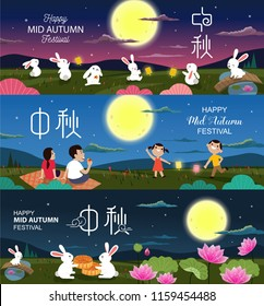 Set of Happy Mid Autumn Festival design elements. Chinese translate: Mid Autumn Festival.