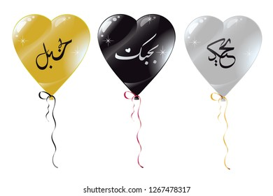 I Love You Arabic Images, Stock Photos & Vectors | Shutterstock
