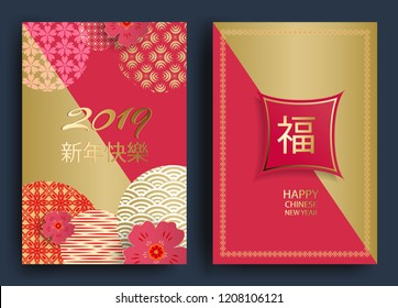 Set Horizontal banner with 2019 Chinese elements of the new year. Chinese patterns, geometric decorative ornaments and paper flowers. Translation from Chinese Happy New Year and symbol of well-being.