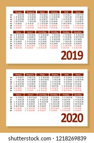 Set of horizontal pocket calendars in Russian (Cyrillic letters) for 2019, 2020 years. Template: black, brown text color, white background, empty field for company name, logo. Size 100 x 70 mm, vector