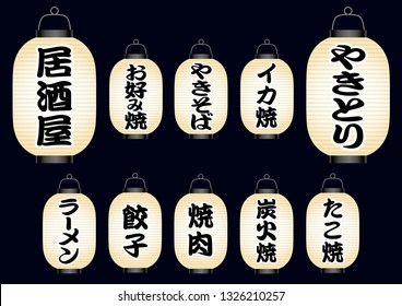 "Set of Japanese paper lanterns with various food menu and restaurants. Text translation: ""bar, grilled chicken, chow mein, broiled squid, ramen, gyoza, broiled meat, charcoal-broiled, octopus dumpling"