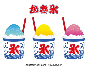 "Set of Japanese shaved ice with three different flavors, isolated on a white background. Vector illustration. ""Text translation: ""Shaved ice"", ""Ice""."