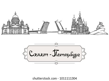Set of the landmarks of Saint Petersburg, Russia. Vector Illustration. Russian architecture. Black pen sketches and silhouettes of famous buildings located in St. Petersburg.