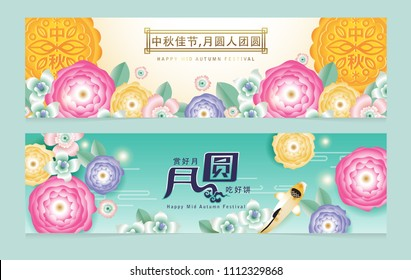 Set Of Mid Autumn Festival. Chinese Text Means Happy Mid Autumn Festival