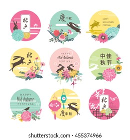 Set of Mid Autumn Festival icon/ design elements. Chinese translation: Mid Autumn Festival
