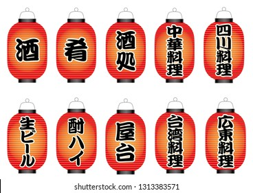 "Set ofJapanese paper lanterns with various food menu and restaurant signs. Text translation: ""sake, tidbits, bar, Chinese food, Sichuan cuisine, draft beer, stand, Taiwanese cuisine, Cantonese food"""