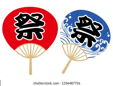 """Set of paper fans with Kanji logos meant to be used at traditional summer festivals, vector illustration. Text translation: """"Festival""""."""