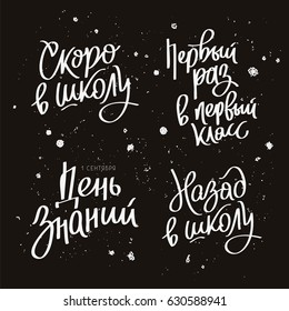 Set quotes in Russian to the Day of Knowledge on September 1. Vector illustration on a black background. Lettering and calligraphy. Elements for design.