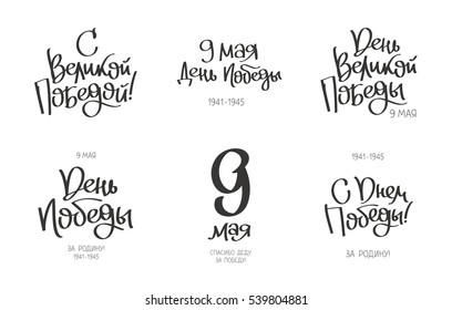 Set of quotes to the Victory Day in Russian. 9th May. Trend calligraphy. Vector illustration on white background. Elements for design.
