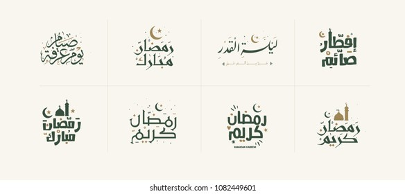 set of Ramadan Kareem Green Typography and White background