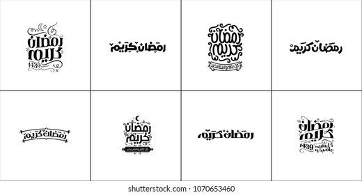 set of Ramadan Kareem Typography Black and White background