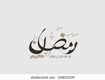 set of Ramadan Kareem Typography Black and White background - Images vectorielles