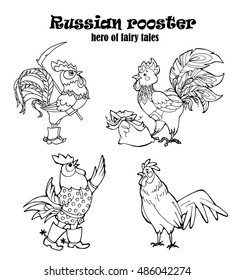 set of roosters, hero of russian fairy tales; outline drawings; symbol of 2017 year