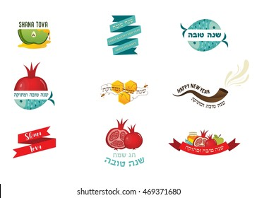 set of Rosh Hashana (Jewish holiday)  greeting cards with traditional proverbs and greetings. sweet and happy new year in Hebrew