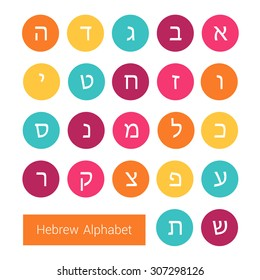 Set of round colorful icons with letters of Hebrew alphabet. Flat design and colors, perfect for web. Vector illustration.