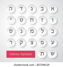 Set of round light-gray icons with letters of Hebrew alphabet. Perfect for web. Vector illustration.
