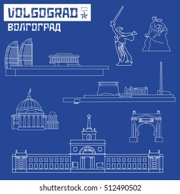 Set of the sights of Volgograd city, Russia, in doodle style, including sketches and silhouettes of miscellaneous buildings located in Volgograd
