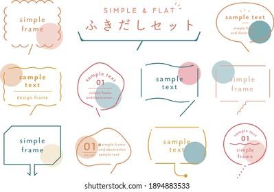 "Set of simple and flat speech bubbles. The Japanese title means ""speech bubble set""."