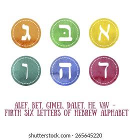 Set of six Hebrew letters: alef, bet, gimel, dalet, ne, vav on colorful watercolor background. Vector illustration.