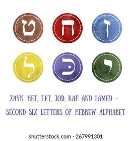Set of six Hebrew letters: zayn, het, tet, yod, kaf, lamed on colorful watercolor background. Vector illustration.
