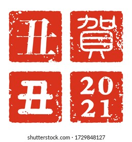 """Set of stamps for the Japanese and Chinese new year's card. Vector. In Japanese words on this graphic means """"Ox's year of the zodiac"""" and """"Happy new year"""". An ox is the oriental zodiac of 2021."""