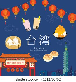 "Set of Taiwan image illustrations/Japanese translation is ""Taiwan"""