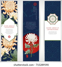 Set of three vertical banners. Japanese chrysanthemum flowers. Abstract patterns on backdrop. Inscription Autumn garden of chrysanthemums. Place for your text.