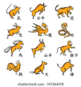 Set of twelve chinese year lunar zodiac horoscope symbols. Silhouette pet sketch vector illustration.English translate chinese hieroglyph is name of animal.