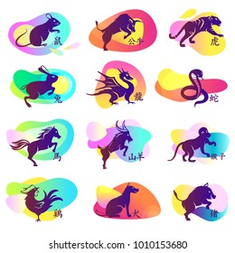 Set of twelve lunar zodiac horoscope sign. Concept chinese happy new year. Silhouette animal sketch on color plastic shape background. English translate chinese hieroglyph is name of animal.