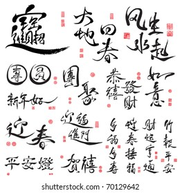 Set of Vector Chinese New Year Calligraphy