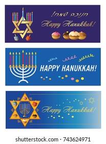 Set with vector Happy Hanukkah banners with Hebrew text Happy Hanukkah