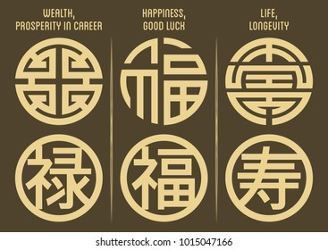 Set of vector images of sacred traditional Chinese symbols and hieroglyphs against a dark background. Gold signs. Hieroglyphs - wealth, good luck, life. Vector color illustration.