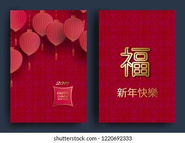 Set vertical banners with 2019 chinese new year elements. Chinese patterns in modern style, ornaments and paper flowers. Translation from Chinese Happy New Year and a symbol of well-being.