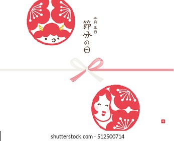 Setsubun illustrations  paper : japanese envelope decoration. Setsubun:Japanese traditional event on February 3. People throw soy-beans at devil.
