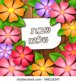 Shabbat shalom card in hebrew on wood background with colorful flowers. Vector illustration