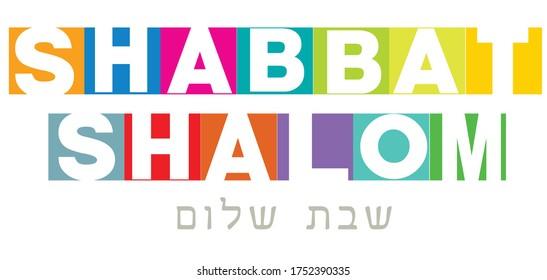 Shabbat Shalom Graphic In Hebrew and English