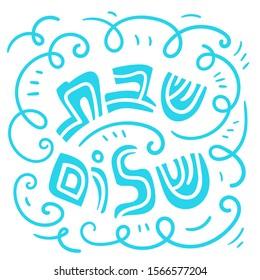 "Shabbat shalom greeting card. Hand drawn lettering. Hebrew text ""Shabbat Shalom"". Vector illustration. Isolated on white."