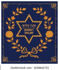 Shabbat shalom greeting card. Hebrew text - Shabbat shalom. Jewish religious Sabbath congratulations.