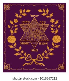 Shabbat shalom greeting card. Hebrew text - Shabbat shalom and Israel. Jewish religious Sabbath congratulations.
