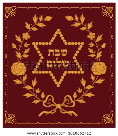 Shabbat shalom greeting card hebrew text stock vector royalty free shabbat shalom greeting card hebrew text shabbat shalom jewish religious sabbath congratulations m4hsunfo