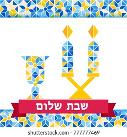 Shabbat shalom greeting card, vector illustration. Two burning shabbat candles and Kiddush blessing goblet glass. Jewish religious Sabbath Hebrew congratulation. Minimal geometric mosaic background.