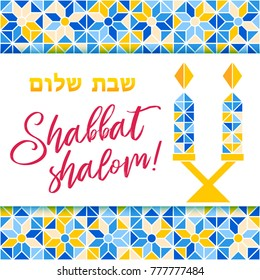 Shabbat shalom greeting card, vector illustration. Two burning shabbat candles and text Shabbat shalom. Jewish religious Sabbath congratulations in Hebrew. Minimal geometric mosaic background.