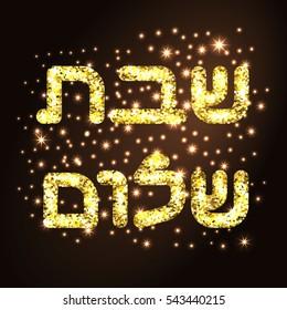 Shabbat shalom in Hebrew. Golden letters on black background. Vector illustration.