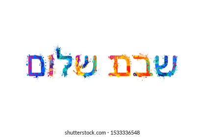 Shabbat Shalom. Hebrew language inscription of vector splash paint letters