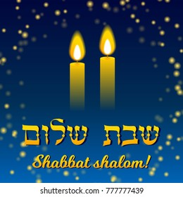 Shabbat shalom lettering, greeting card, vector illustration. Two burning shabbat candles and bokeh background. Jewish religious Sabbath congratulations in Hebrew.