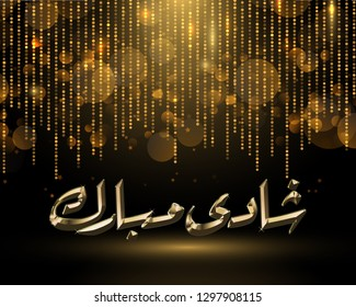 Shadi Mubarak in 3D Urdu Means Happy Marriage with Golden Background