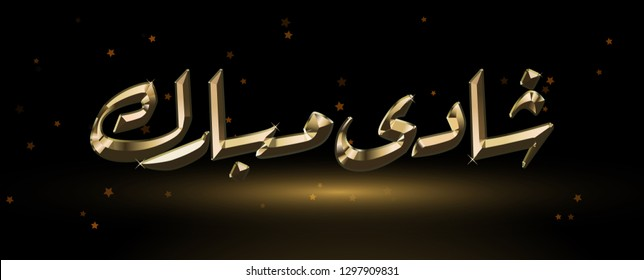 Shadi Mubarak in 3D Urdu Means Happy Marriage with Golden Stars Background