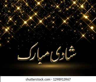 Shadi Mubarak in 3D Urdu Means Happy Marriage with Golden Sparkling Stars Background