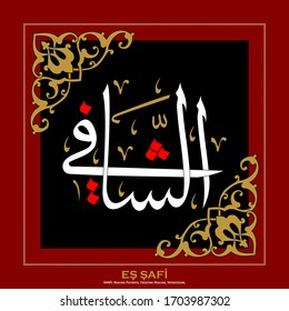 Shafi, names of Allah. Healing Patients means Creating Healing, Intercessor. Wall panel, greeting card, banner can be used.