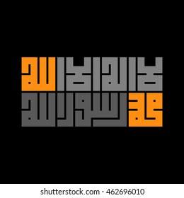 Shahada in arabic kufic style. Islamic.